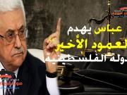 شامية: عباس عطل كل المؤسسات وحلم الدولة أصبح سراب