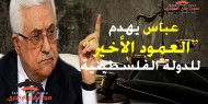 """خاص بالفيديو.. عباس يهدم """"العمود الأخير"""" لحلم الدولة الفلسطينية"""