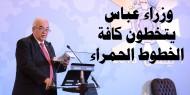 بالفيديو.. تفاصيل صادمة: وزارء عباس يتخطون كافة الخطوط الحمراء بدهس الموظفين المقطوعة رواتبهم