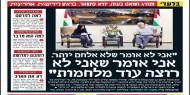 يديعوت: هذا موقف السنوار والرئيس عباس بعد فشل تشكيل الحكومة الإسرائيلية