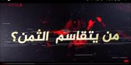 """بالفيديو.. صحيفة حمساوية تفجر قضية فساد مدوية بطلها """"داخلية غزة"""""""