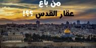 """بالفيديو.. تسريب خطير لبائع عقار القدس يبرئ فادي السلامين ويفضح """"مخابرات عباس"""""""