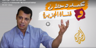غسان جادالله يرد على أكاذيب الجزيرة القطرية وشفق التركية بحق القائد محمد دحلان