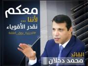 القائد محمد دحلان يهنئ الطلاب الناجحين في الثانوية العامة