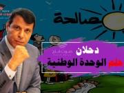 القائد محمد دحلان وحلم الوحدة الوطنية الفلسطينية