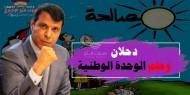 خاص بالفيديو.. القائد محمد دحلان وحلم الوحدة الوطنية الفلسطينية