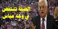 شاهد.. آلاف الموظفين والعمال بنابلس يطالبون برحيل عباس