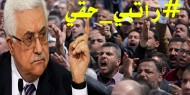 صحيفة: حكومة رام الله تحاول تأمين جزء من رواتب الموظفين