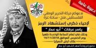 بالفيديو والصور.. احياءً للذكرى الـ14 لاستشهاد أبو عمار: #الياسر_يجمعنا و #السرايا_موعدنا