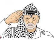 الرئيس الرمز ياسر عرفات
