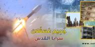 شاهد: سرايا القدس تهدد الاحتلال بقصف مفاعل ديمونا
