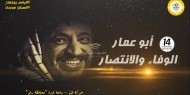 بالفيديو.. حركة فتح تواصل التحضيرات للحشد الكبير بساحة السرايا