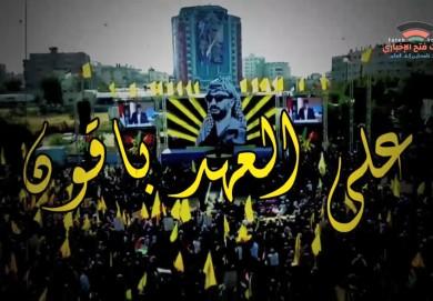 خاص بالفيديو.. غزة تقول كلمتها في وجه التفرد العباسي وتجدد عهدها مع الزعيم عرفات