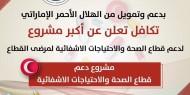 """""""تكافل"""" تُعلن بدء التسجيل لأضخم مشروع طبي في غزّة"""
