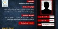 بالفيديو والصور.. اصدار 13 حكماً بحق عملاء للاحتلال بينها 6 أحكام إعدام