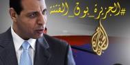 خاص بالفيديو والصور.. موجة سخرية عارمة من قناة الجزيرة عقب لقاء القائد دحلان