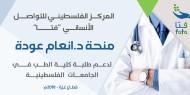 د. جليلة دحلان تعلن عن منحة لطلبة الطب في قطاع غزة