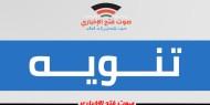 """""""صوت فتح"""" رداً على قرار الحجب: مستمرون في إيصال الحقيقة"""