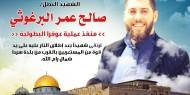 عائلة البرغوثي: لا دليل على استشهاد صالح ونناشد بتقديم تسجيلات اعتقاله