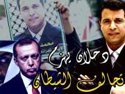 """بالفيديو.. قيادي فتحاوي: دحلان كشف عورة أردوغان.. وادعاءات تركيا بحقه """"مشينة"""""""