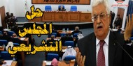بالفيديو: عباس يقرر حل المجلس التشريعي.. والفصائل ترد: قرار سياسي لن يغير من الواقع شئ!
