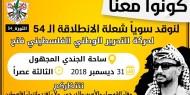 حركة فتح تعلن عن جدول فعاليات إحياء الانطلاقة في غزّة