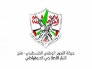بيان صادرعن تيار الاصلاح الديمقراطي في حركة فتح