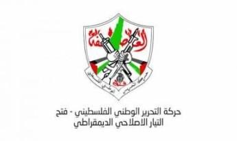تيار الإصلاح في حركة فتح يُعلق على قرار الرئيس بتأجيل الانتخابات النقابية