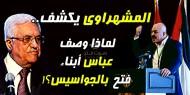 خاص بالفيديو.. المشهراوي يكشف: لماذا وصف عباس أبناء فتح بالجواسيس؟!