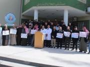 وقفة احتجاجية في غزة...ممرضون: أين ذهبت عقود التوظيف بعد تفريغها على موازنة 2017؟- فيديو وصور