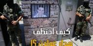 شاهد.. فيديو يُنشر لأول مرة من النفق الذي أُسر منه: كيف اُختطف هدار جولدين في رفح؟!