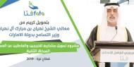 """د. جليلة دحلان تعلن عن مشروع """"تمويل مشاريع للخريجين والعاطلين عن العمل"""" بغزة"""