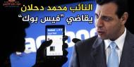 """القائد دحلان يواصل إجراءاته القانونية ضد ادعاءات """"فيسبوك"""" أمام المحكمة العليا في دبلن"""
