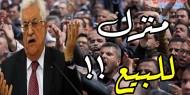 """في وقفة احتجاجية أمامه.. المقطوعة رواتبهم يعرضون """"منزل عباس"""" بغزة للبيع"""