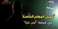 """تحت بند """"سمح بالنشر"""": أمن غزة يلقي القبض على عميل """"الثلاث دقائق"""" الذي أسقطته شيرين"""