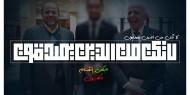 فتح وحماس يبيعان الوهم مجدداً: لقاء موسكو فتح الأبواب أمام مصر لاستئناف جهود المصالحة