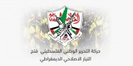 بيان صادر عن حركة التحرير الوطني الفلسطيني فتح - ساحة غزة