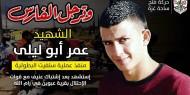 """بالفيديو.. جيش الاحتلال يعلن رسمياً اغتيال منفذ عملية """"سلفيت"""" عمر أبو ليلى"""