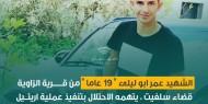 """""""الفصائل الفلسطينية"""" تنعى بطل عملية سلفيت الشهيد عمر أبو ليلى"""