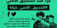 بالصور.. نشطاء يطلقون حملة إلكترونية ضد التنسيق الأمني