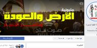 تحذير.. الاحتلال يخترق صفحة هيئة مسيرات العودة ويبث منشورات تحريضية