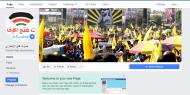 """""""صوت فتح"""" يطلق صفحته الجديدة على موقع """"فيس بوك"""""""