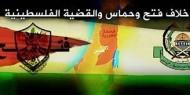 بالتفاصيل : صفقة القرن بين مواقف فتح الضفة  وحماس غزة  واتهامات متبادلة بقبول الصفقة