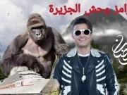 """""""فيديو مسرب"""" لسما المصري ورامز جلال يثير الجدل.. و""""MBC"""" تتدخل"""