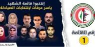 قائمة الشهيد ياسر عرفات تحقق فوزا كاسحا في انتخابات نقابة الصيادلة في قطاع غزة