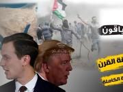بالفيديو .. محلل سياسي : ثمن فلسطين بمؤتمر البحرين 68 مليار $ وسيتم الإطاحة بحكم حماس الفترة المُقبلة