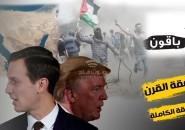 """تفاصيل """"صفقة القرن"""" في حوزة الملك الأردني و عمّان تتحضر لاتخاذ سلسلة من القرارات الجريئة"""