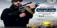 """الذكرى 12 لاستشهاد الصقر """"بهاد أبو جراد"""" قائد كتائب شهداء الأقصى"""