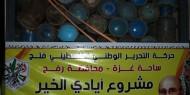 """بالصور.. حركة فتح بمحافظة رفح تطلق المشروع الإغاثي """"أيادي الخير"""" لتعبئة اسطوانات الغاز"""