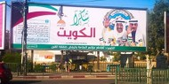 """بالصور.. """"شكرا الكويت"""" تزين ساحة السرايا بغزة"""